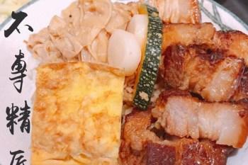 [台南]東區 關懷農業X有機食材X割稻飯 家的味道 不專精匠