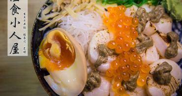[台北]內湖區 平價日式料理 內湖丼飯、生魚片、握壽司、炙燒 捷運內湖站 澄食小人屋