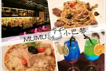 [台南]中西 近新光三越 二訪餐酒館 姊妹品酒浪漫約會 有提供素食餐點 MUMU小巴黎