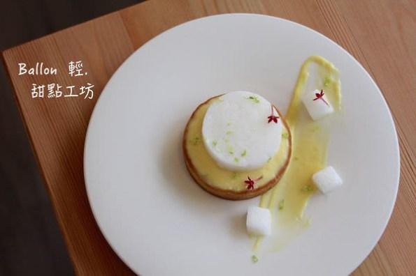 [台南]北區 新甜點店報到~巷弄內的甜滋味 平價享受驚艷度滿分 Ballon輕 甜點工坊