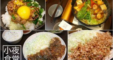 [台南]東區 納豆飯+壽喜燒好好食 無油炸豬排好驚豔 小夜食堂