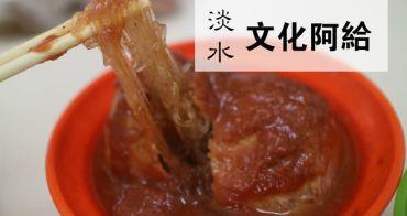 [台北]淡水 淡水真理街美食|老饕才知道的好味道|周杰倫套餐~ 文化阿給 總創店