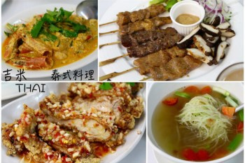 [台南]東區泰式小吃 平價好味道 吉米thai•泰式料理