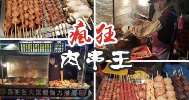 [台南]永康 大口吃肉好紓壓|台灣啤酒蜂蜜啤酒|霸王雞腿捲好多汁 瘋狂肉串王(已歇業)