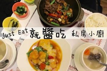 [台南]永康 聚餐推薦 多樣台式料理火鍋 平價好吃 就醬吃私房小廚