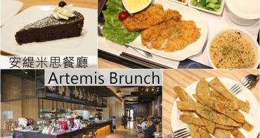 [台南]永康 近南台科大|餐點種類豐富|提供免費充電&奶蛋素餐點|環境寬敞舒適 Artemis Brunch 安緹米思餐廳