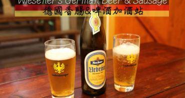[台南]中西區 下班後的小酌聚會|球賽節慶聚會|Wiesener's German Beer & Sausage 德國香腸&啤酒加酒站