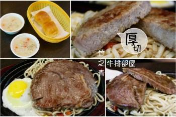 [小資女的午餐日記]台南東區勝利路 便宜份量多 竹之青-牛排部屋
