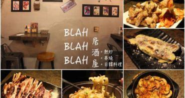 [台北]大安區 捷運忠孝復興站近市民大道居酒屋|串燒|燒烤|酒吧|飛鏢機 BLAH BLAH BLAH 居酒屋