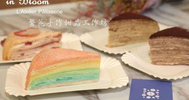 [冷凍宅配/團購甜點]少女心甜點蛋糕 下午茶小確幸 吸睛彩虹千層蛋糕 繁花手作甜品工作坊