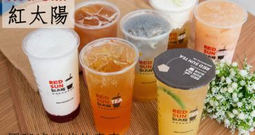 [台南]中西 南部老字號飲料店 海尼根綠茶依然好喝 粉紅系列好夢幻唷~♡ 紅太陽國際茶飲連鎖Red Sun