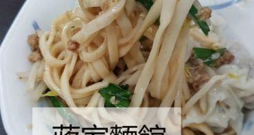[台南]安平 怡平路麵館 銅板小吃 餛飩湯只要20塊 蔣家麵館