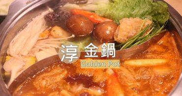 [台南]北區 新鮮食材澎湃火鍋 聚會用餐推薦 淳金鍋