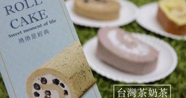 [宅配/蛋糕]超人氣珍珠奶茶捲、季節水果捲 下午茶彌月蛋糕推薦 愛評體驗團 台灣茶奶茶蛋糕專賣