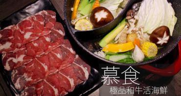 [台北]忠孝敦化站 東區火鍋|現撈海鮮|平價鍋物|肉品好好吃 慕食極品和牛活海鮮平價鍋物