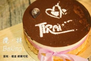 [宅配\網購]永和烘焙坊 風味磅蛋糕+提拉米蘇 攪‧拌 Baking