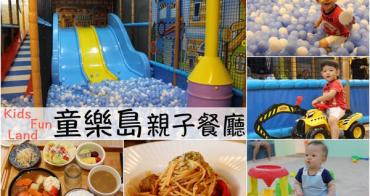 [台南]東區 新店報到!! 遛小孩好去處 超人氣親子餐廳推薦 火鍋義大利麵燉飯/兒童餐遊戲室/抓週 童樂島親子餐廳