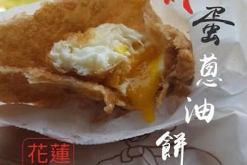[台南]永康 近台南應用科技大學散步美食|下午茶的好選擇 花蓮老牌炸蛋蔥油餅