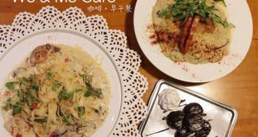 [台北]信義區 捷運市政府站 超人氣早午餐。咖啡。輕食。義大利麵 We & Me Cafe