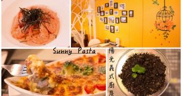 [台南]永康平價美味義大利麵 Sunny Pasta陽光義式廚坊