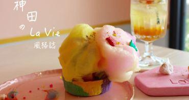 [台南]安平區 住宅區內的隱藏版甜點早午餐 棉花糖遇上彩虹塔=夢幻少女心 神田のLa Vie 風格誌