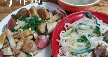 [台南]永康 鹽行宵夜好夥伴|深夜食堂|建議點小碗的不然會超飽~鹽行手作麵 hande noodle