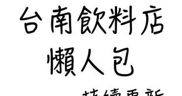 [台南]大台南飲料店外送、菜單、電話懶人包-持續更新2018/10/11