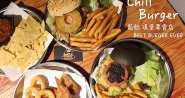 [台北]中山區 捷運忠孝復興站 超人氣美式餐車台北市就吃的到拉~大口吃漢堡 Chill burger 鬆飽 漢堡專賣店