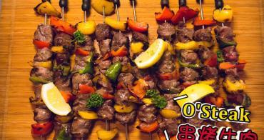 [台北]大安區法式料理|近捷運東門站、大安森林公園、永康街|法國主廚的法式餐酒文化|道地家鄉料理超美味 O'Steak Taipei 歐牛排