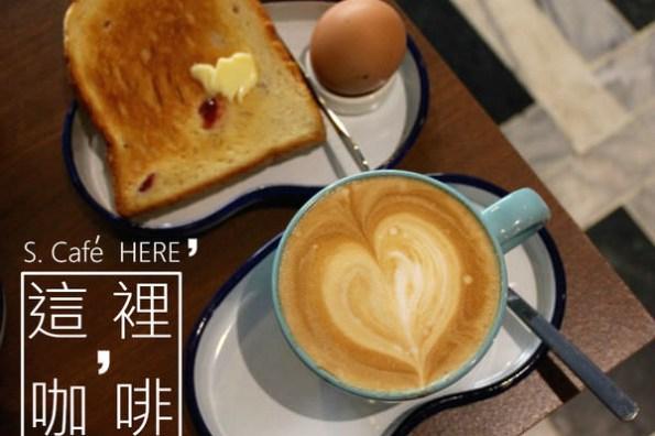 [台南]中西區 11點前內用咖發飲品附贈簡單早餐一份 悠閒享受慢時光 這裡,咖啡 S. Café HERE
