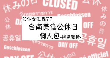 [台南]台南美食公休日懶人包-持續更新2018/5/31
