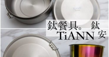 [網購\宅配]自備餐具環保愛地球 無毒安全 環保吸管、便當盒、餐具 鈦餐具TiANN 鈦安