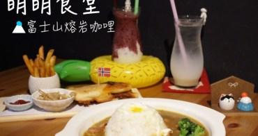 [台北]捷運民權西路站 早午餐輕食推薦 IG超火紅富士山熔岩咖哩 萌萌食堂