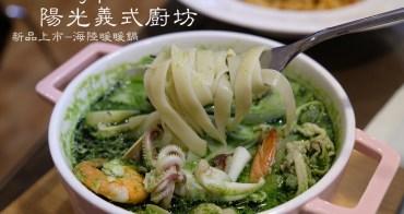 [台南]永康 平價焗烤義大利麵燉飯|學生族群的最愛|像家一樣的餐廳 Sunny pasta陽光義式廚坊