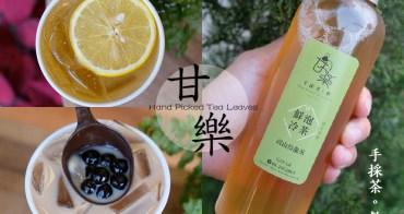 [台南]南區 水萍塭公園|嚴選茶種|烤布丁鮮奶茶好好喝 甘樂手採茶飲