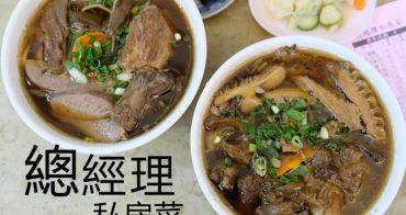 [台南]中西 台南老店 澎湃藥膳三寶牛肉麵 總經理私房菜