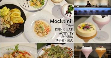 [台北]大安區 科技大樓六張犁站美食 早午餐餐酒館小酌推薦 無酒精飲品好拍好喝 Mocktini 概念調飲餐館(二訪更新菜單)