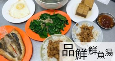 [台南]東區 崇明路平價小吃 愛要及時吃要趁早 品鮮鮮魚湯  深海鱸魚vs台南虱目魚
