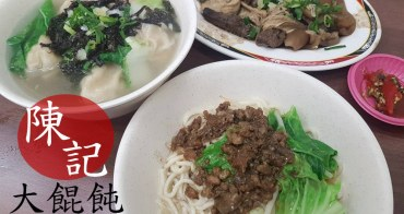 [台南]北區 陳記大餛飩 陳記餛飩乾麵 肉多大顆餛飩滷味好便宜