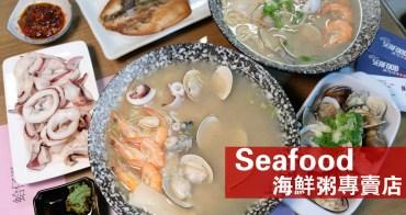 [台南]東區 SEAFOOD海鮮粥專賣店 長榮中學美食 蛤仔怎麼那麼青~