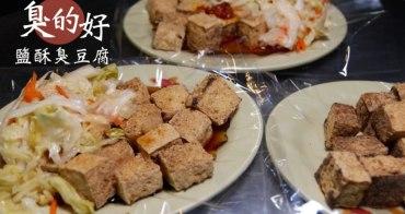 [台南]南區 宵夜推薦 臭的好鹽酥臭豆腐X傳說中的幽靈小籠包