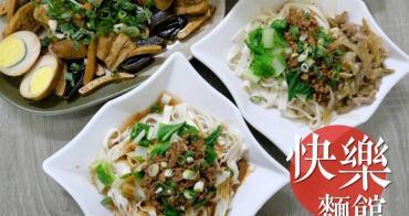 [台南]東區崇明路平價麵館 快樂麵館 柴魚湯頭簡單吃也能很幸福