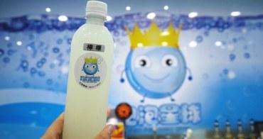 [台南]中西區新店報報 泡泡星球氣泡水專賣店減肥好朋友
