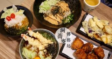[台南]洞蕎麥 日本職人精神自製蕎麥麵 台南拉麵推薦 素食貓咪友善