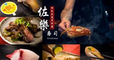 [台北]Omakase 大安站日式無菜單料理生魚片壽司專賣 佐樂壽司