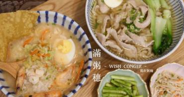 [台北]忠孝復興各式粥麵推薦 滿粥穗Wishcongee大安店 超澎湃海鮮粥