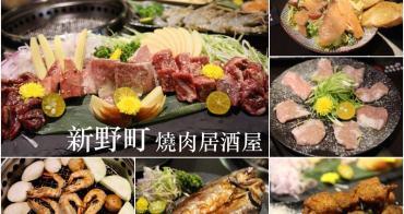 [新北]板橋府中燒肉居酒屋推薦 新野町燒肉居酒屋 中秋烤肉聚餐燒烤新選擇