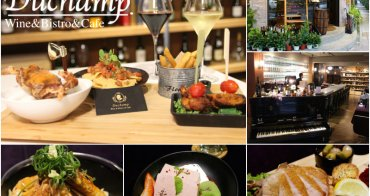 [台北]民生社區約會節慶推薦 Duchamp Bistro&Cafe杜象餐酒館