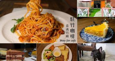 [嘉義]竹崎親水公園附近美食 駐竹咖啡 老屋翻修早午餐簡餐甜點下午茶好時光