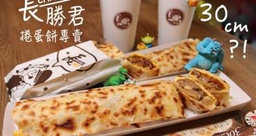 [台北]南京復興早餐下午茶點心推薦 長勝君捲蛋餅 超人氣酥脆30cm你吃過嗎?